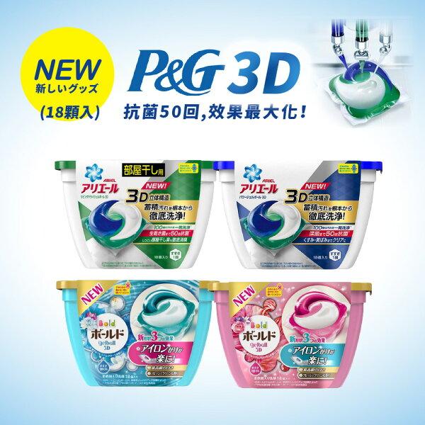結帳價$119★日本洗衣粉洗衣球洗衣機日本P&G第三代3D洗衣膠球(18顆入)完美主義【Z0037】