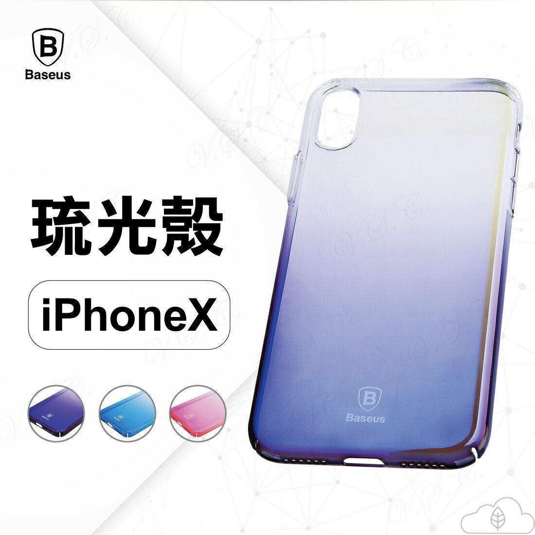 倍思 iPhoneX iPX 琉光 炫彩 變色殼 防摔 雙色 透明 背蓋 透亮 多變 手機殼 保護套 全館299運費