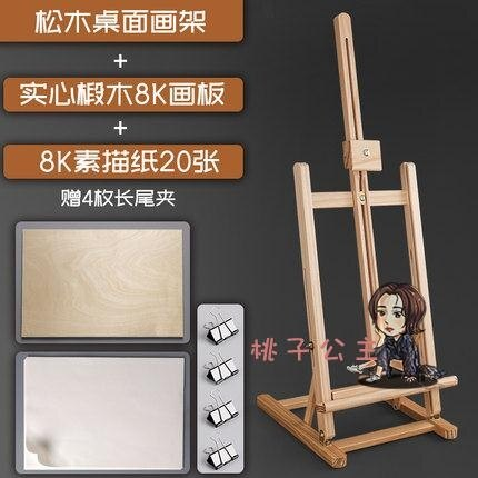 畫架 櫸木桌面臺式木製油 初學者素描寫生畫板套裝 折疊多功能8K畫板美術用品T【居家家】