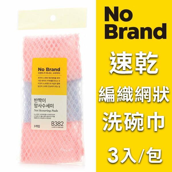 韓國NOBRAND速乾編織網狀洗碗巾(3入)【ANSHOP】