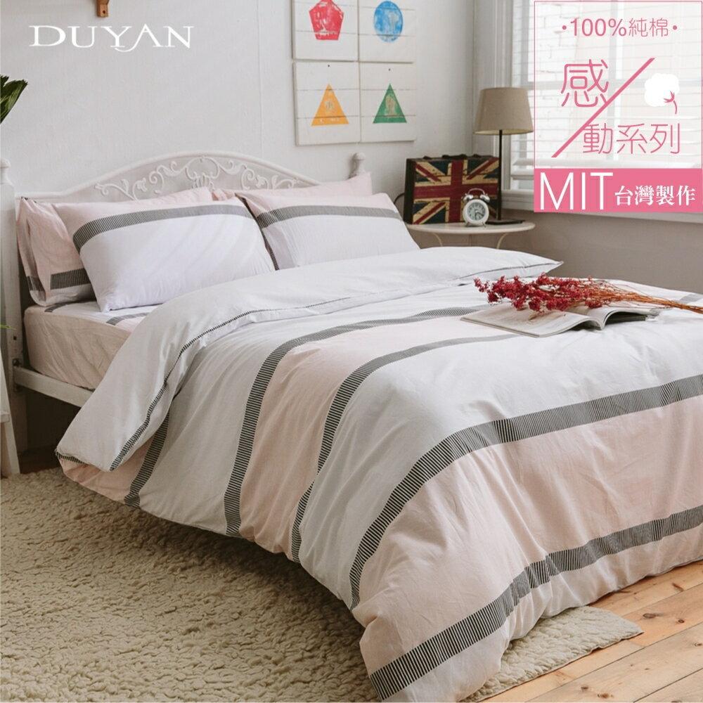 《DUYAN 竹漾》100%精梳純棉單人/雙人床包被套【怦然心動】台灣製 雙人 單人 加大 床罩 鋪棉兩用被