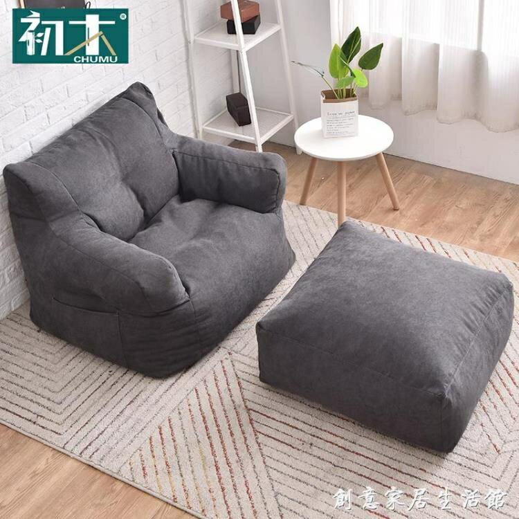 懶人沙發榻榻米可愛少女豆袋臥室椅子單人小沙發小型懶人椅創時代3C 交換禮物 送禮