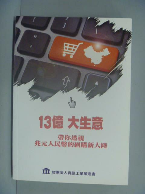 【書寶二手書T7/財經企管_INI】13億大生意:帶你透視兆元人民幣的網購新大陸_資策會