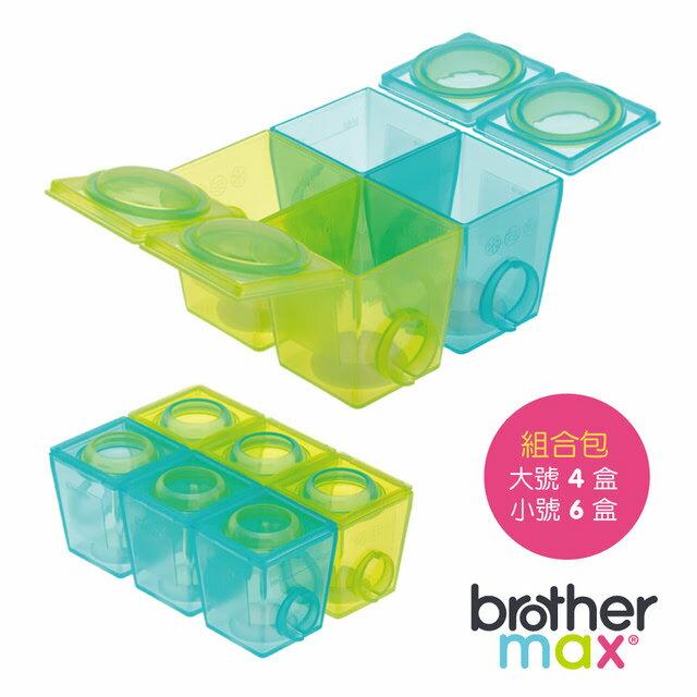 英國【Brother Max】 副食品分裝盒(大號4盒+小號6盒)