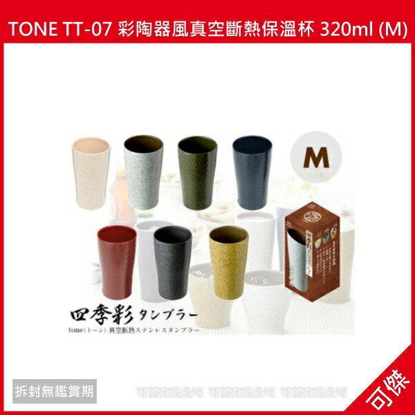 可傑 日本進口 TONE TT-07 彩陶器風真空斷熱保溫杯 320ml (M) 保溫 / 保冷