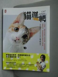 【書寶二手書T1/寵物_QHT】貓邏輯-亞洲唯一國際認證貓行為諮詢師,教你用貓的邏輯思考_林子軒