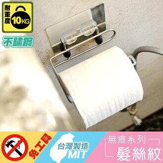 無痕貼 置物架【C0100】髮絲紋無痕貼捲筒衛生紙架 MIT台灣製 完美主義