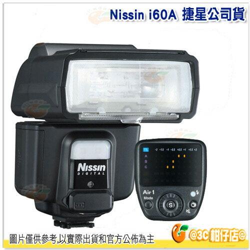 極少量現貨 送柔光罩 Nissin i60A + AIR1 觸發器 極致效能閃光燈 for Fujifilm 富士 60GN 補光燈 閃燈 可無線接收