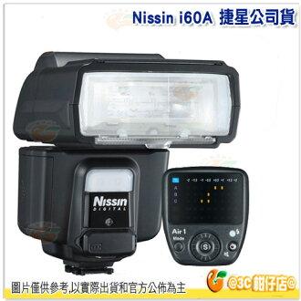 極少量現貨 送柔光罩 Nissin i60A 極致效能閃光燈 for Fujifilm 富士 60GN 補光燈 閃燈 可無線接收