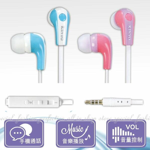 智慧型手機耳麥IPEM-72 耳塞式耳機 防噪耳機 智慧型耳機麥克風【HA204】◎123便利屋◎