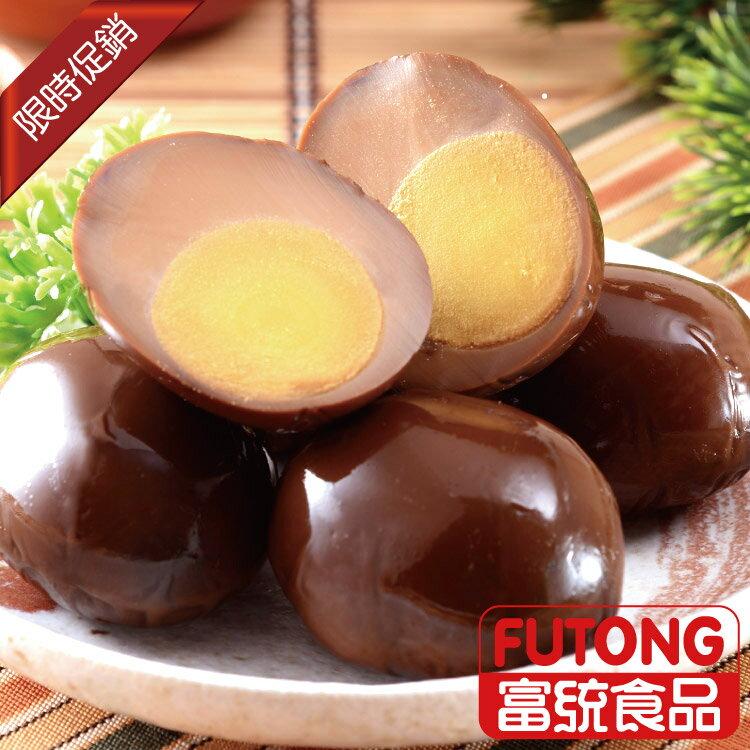 【富統食品】滷蛋(8粒/包)《常溫配送》