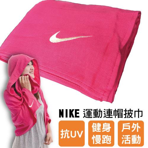 NIKE 抗UV 連帽運動披巾 慢跑 游泳 健身 運動 戶外 毛巾 抗紫外線 吸水性佳 絕版品