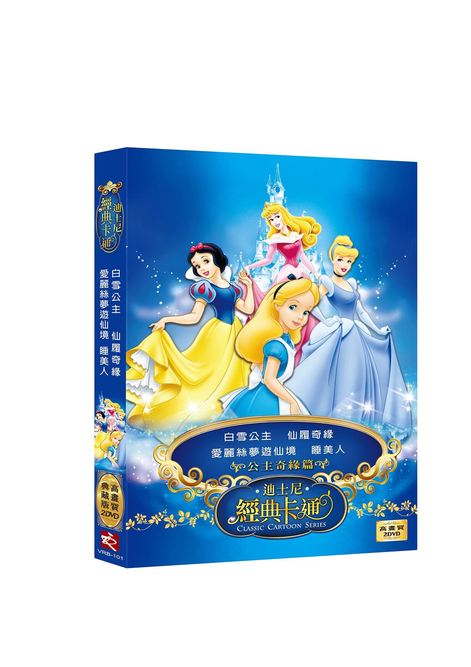 迪士尼經典卡通公主奇緣篇(高畫質2DVD)