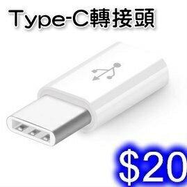 Type-C轉接頭 安卓轉Type-C Micro USB 轉3.1 M10/華碩3/G5/小米5手機適用 IC-06