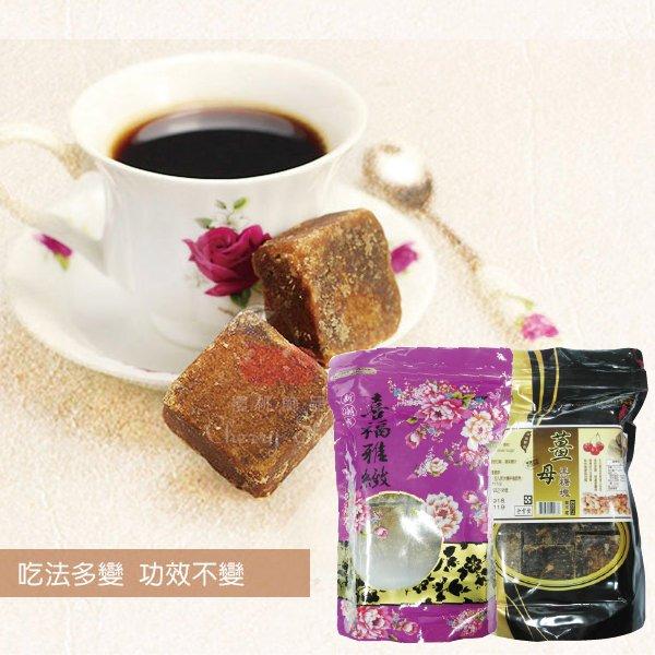 台灣製薑母黑糖塊寒天紅棗桂圓黑糖塊【櫻桃飾品】【21088】