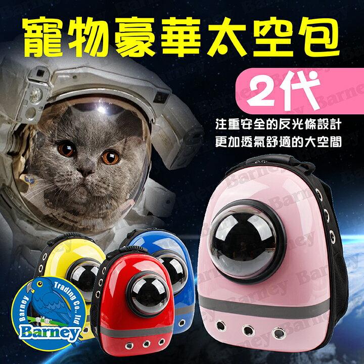 猛爆價699^~寵物豪華太空包2代^~反光條安全 ^~魔術透氣舒適大空間^~附加柔軟內襯毛