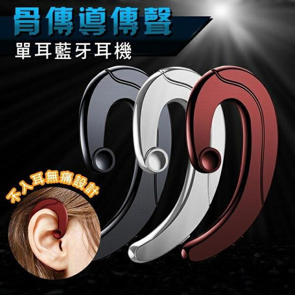 超輕量質感骨傳導藍牙耳機不分左右耳無線藍芽耳機手機平板無線耳機運動藍牙耳機單耳耳機