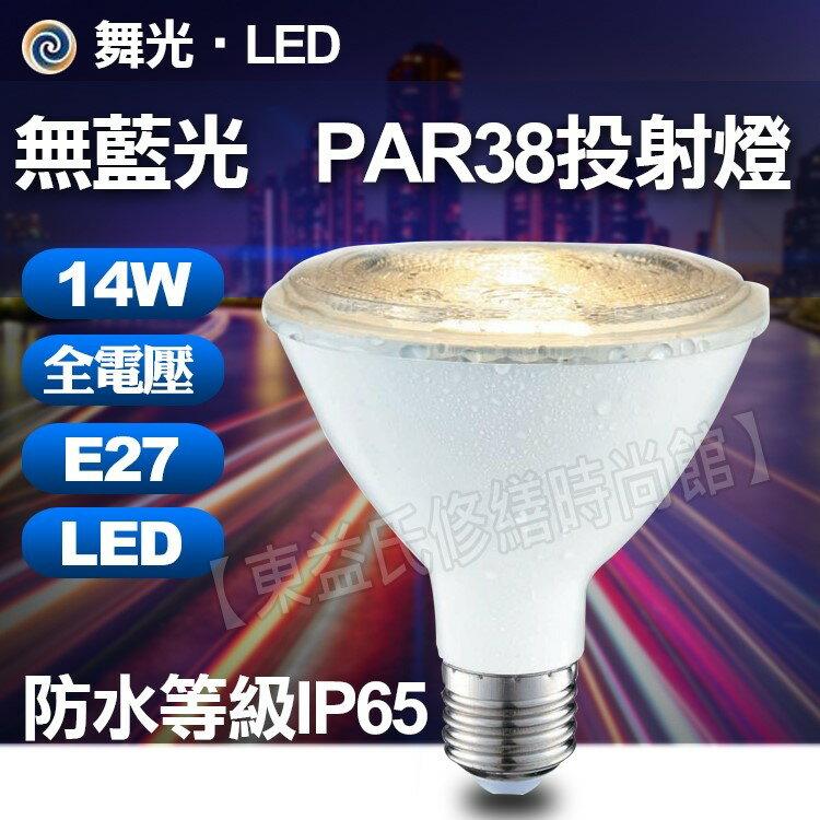 舞光 LED 14W PAR38 投射燈炮 黃光 全電壓 防水 戶外室內兩用型 無藍光危害 保固一年【東益氏】