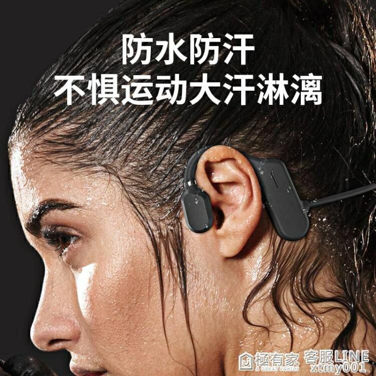 現貨 不入耳無線藍芽耳機雙耳運動跑步骨傳導掛耳式新概念掛脖式防水超長待機續航