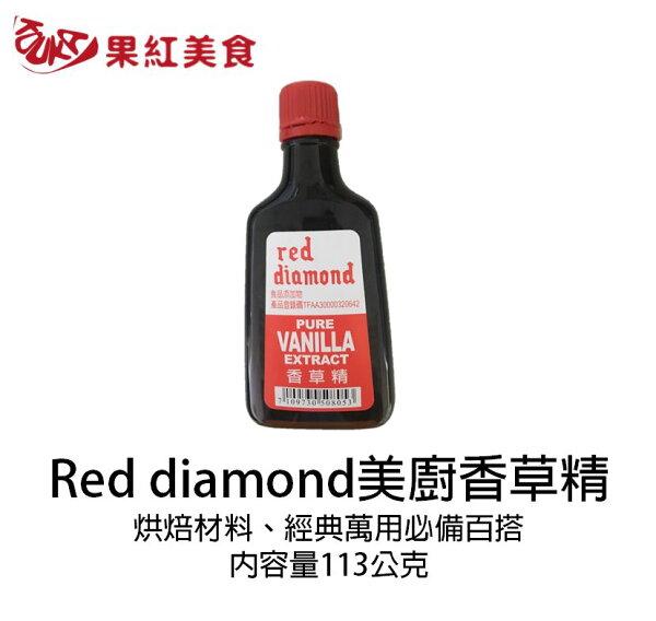 果紅美食家:[超取599免運]reddimond美廚香草精113g烘焙材料歐陸