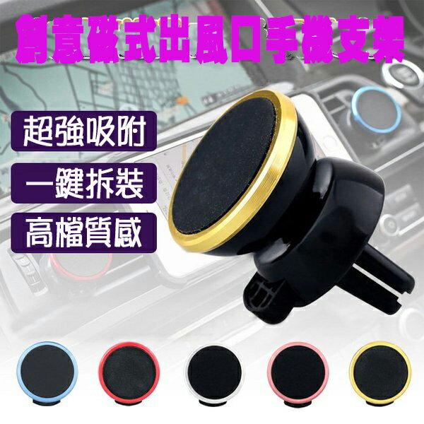 BO雜貨【SV6338】吸鐵式手機車架 出風口磁性支架 吸盤式 行車紀錄器 導航磁力支架 強力6磁鐵