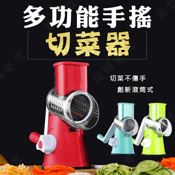 【露營趣】DS-114多功能手搖切菜器切絲器磨粉器切片器蔬果處理器切菜機刨絲器