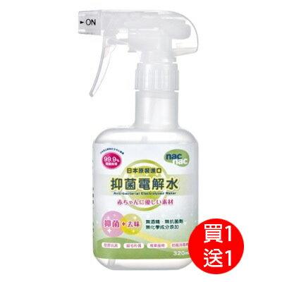 【1+1特殺】nacnac抑菌電解水320ml(買一送一)