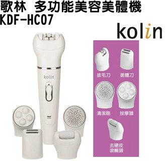 (週末特價$1980) KDF-HC07【歌林】多功能美容美體機 保固免運-隆美家電