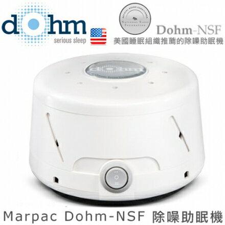 Marpac 美國 Dohm-NSF 除噪助眠機 公司貨 0利率 免運