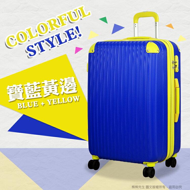 《熊熊先生》 年度超值新款 行李箱|旅行箱 25吋Z52 硬殼 可加大 雙排輪 拉桿箱