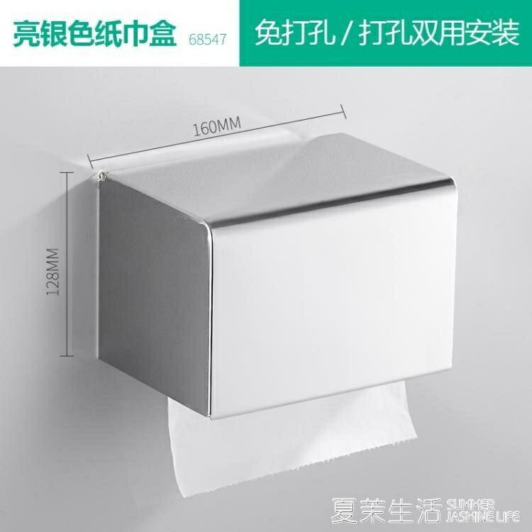 夯貨折扣! 免打孔不銹鋼廁所廁紙盒紙筒浴室卷紙盒衛生紙置物架