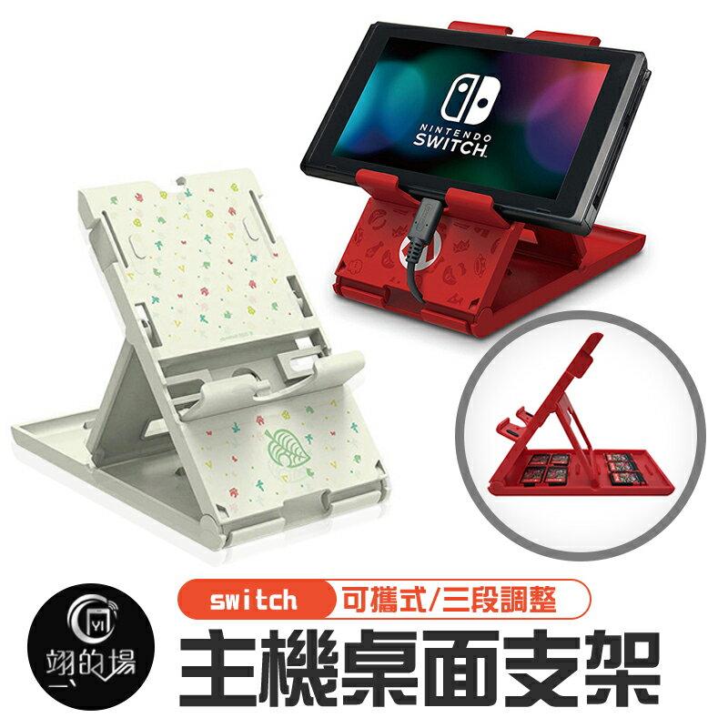 Switch【動物之森】三段調整 便攜Switch支架底座 NS主機桌面支架 充電手機平板支架