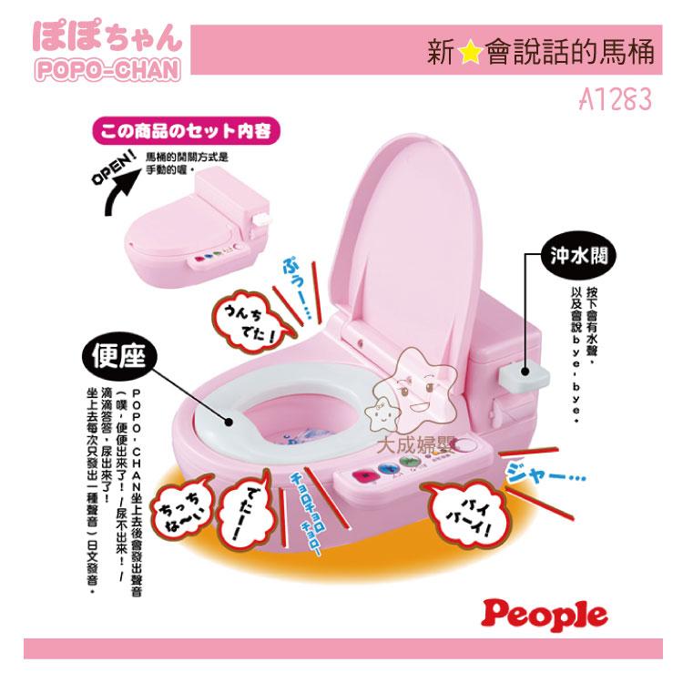 【大成婦嬰】POPO-CHAN 會說話的馬桶 AI283