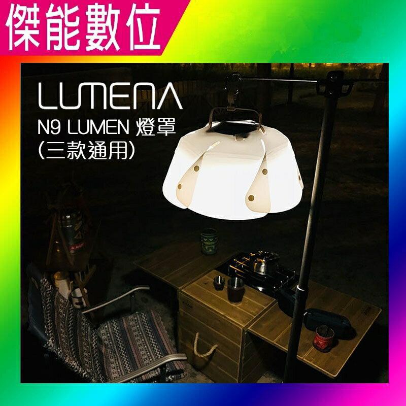 N9 LUMENA 燈罩 露營燈 燈罩 帳棚燈 營帳照明 三款通用 N9 LUMENA/N9 LUMENA+/N9 LUMENA2