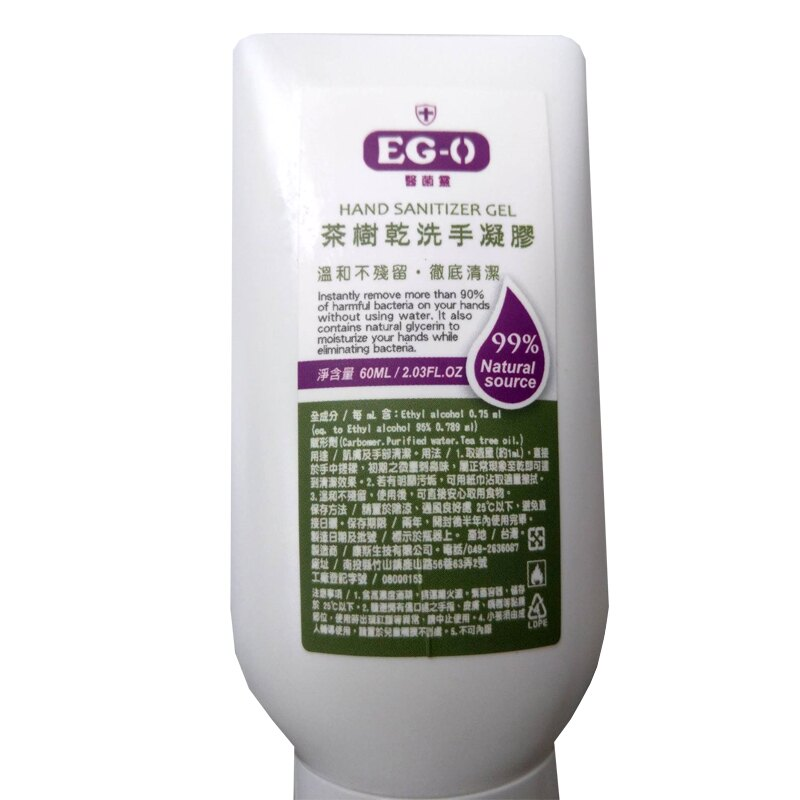 抑菌靈EG-0茶樹乾洗手凝膠60ml 618購物節