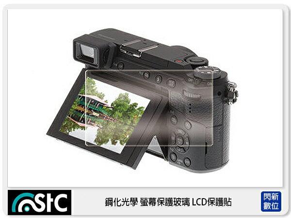 【分期0利率,免運費】STC鋼化光學螢幕保護玻璃保護貼適PanasonicGX9