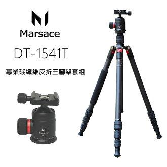 ◎相機專家◎ Marsace DT-1541T+DB-1雲台 專業碳纖維反折三腳架組 DT1541T 送水平儀 公司貨