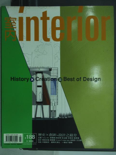 【書寶二手書T1/設計_YIP】室內interior_188期_歷史創新設計之最夯等
