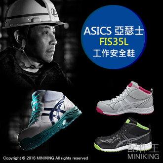 【配件王】日本代購 ASICS 亞瑟士 FIS35L 安全鞋 塑鋼 鋼頭鞋 作業 工作鞋 男女通用 2016新款