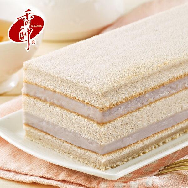 【香帥蛋糕】 雙層芋泥蛋糕700g  團購組合六入 / 十二入組★6月全館滿499免運 1