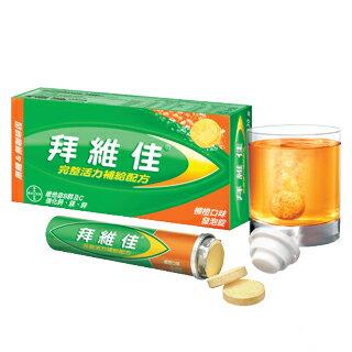 拜維佳水溶性維生素發泡錠 柳橙口味 30錠