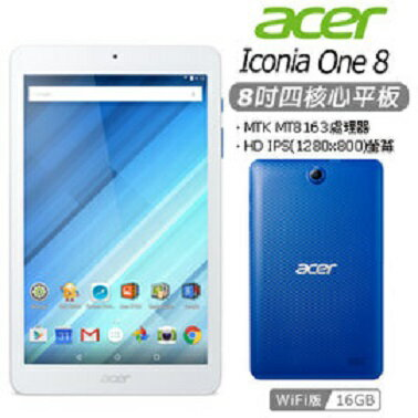 Acer  Iconia One B1-850-K7YC藍/B1-850-K0ZG白 8吋四核平板IPS/ WiFi版/16G/ ANDROID / MT8163 / H8WXGA / TP2BW /..