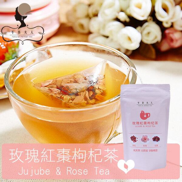 【午茶夫人】玫瑰紅棗枸杞茶 - 10入 / 袋 ☆ 100%純天然原料 。無添加 無咖啡因。由內而外綻放紅潤好氣色 ☆ 0