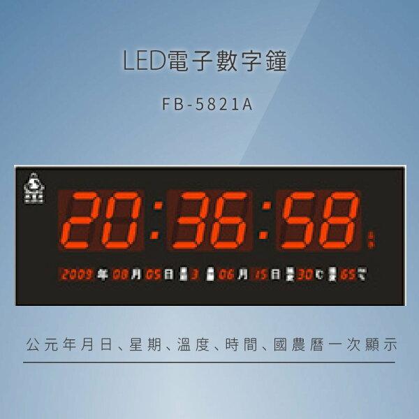 ~品牌嚴選~【鋒寶】FB-5821ALED電子數字鐘電子日曆電腦萬年曆時鐘電子時鐘電子鐘錶