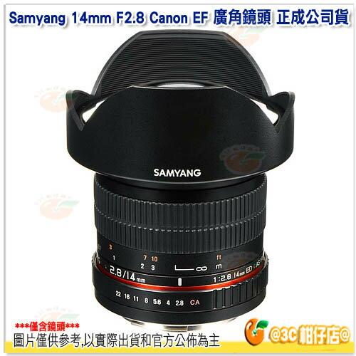 三陽 Samyang 14mm F2.8 Canon EF 廣角鏡頭 正成公司貨 超廣角