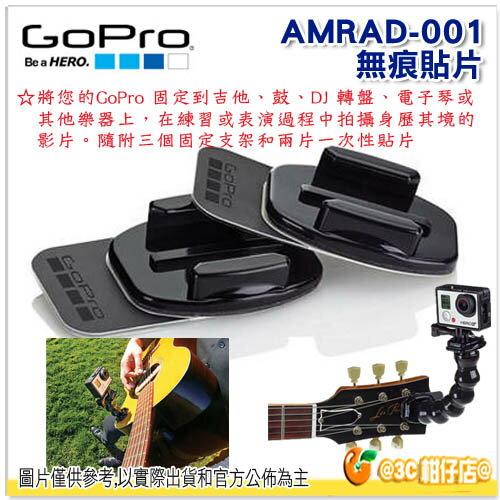 GoPro AMRAD~001 無痕貼片 貨 Removable Instrument M