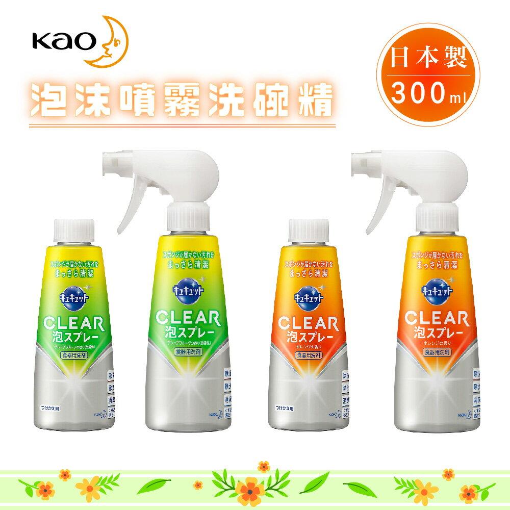 花王 KAO CLEAR 噴霧洗碗精 洗碗精 柳橙香 葡萄柚香 另售補充 300ML 321961