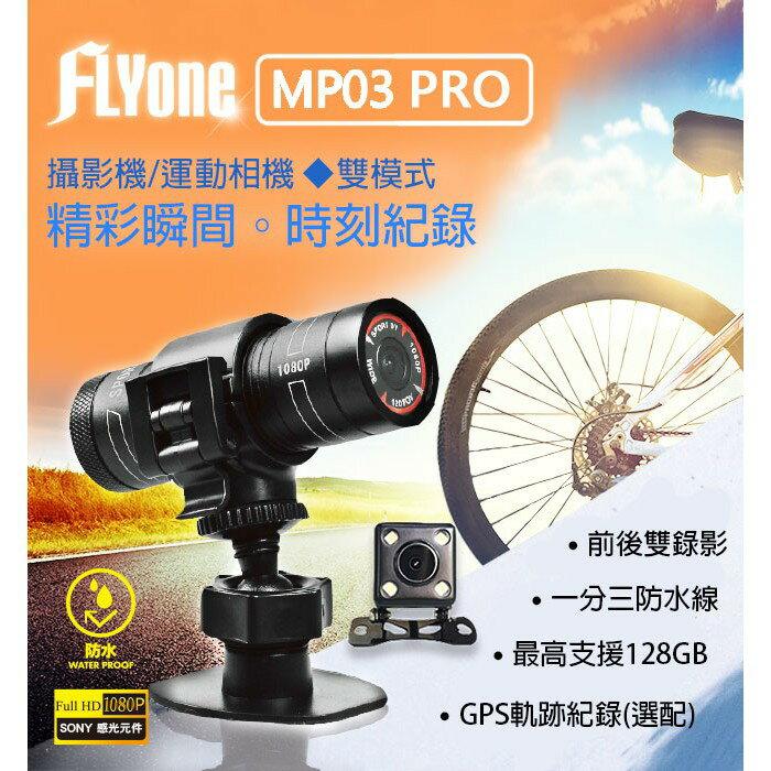 FLYone MP03 PRO 前後雙鏡頭 運動攝影機/行車記錄器 SONY感光/1080P 影像抗噪加強版