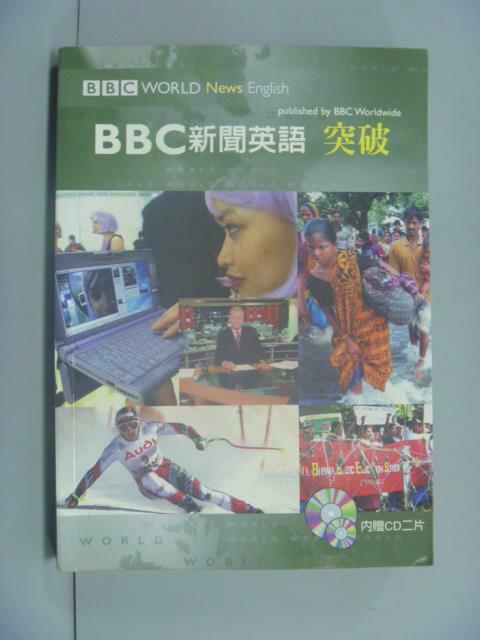 ~書寶 書T7/語言學習_GJL~BBC新聞英語突破_Gwen Berwick_無光碟