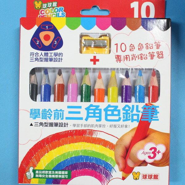 球球館10色學齡前三角筆桿色鉛筆Z020 10色彩色色鉛筆+贈削筆器(粗)/一箱10盒入{促80}